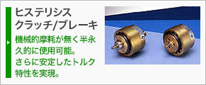 Hysteresis Clutches/ Brakes: Semi permanent use is possible without creating mechanical attrition.