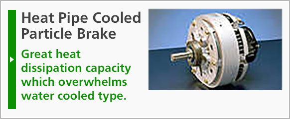Heat Pipe Cooled Particle Brake: Great heat dissipation capacity which overwhelms water cooled type.