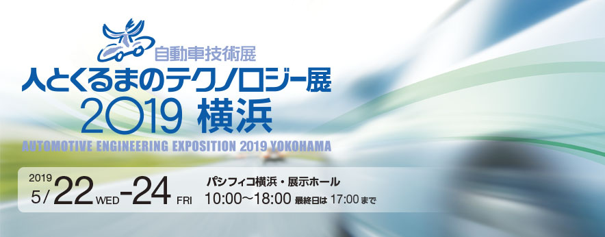 AUTOMOTIVE ENGINEERING EXPOSITION 2019 YOKOHAMA